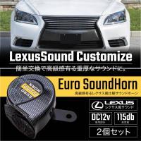 サウンド ホーン/ヨーロピアンホーン/レクサスホーン カーボンスタイル/12V車 レクサス/LEXU...