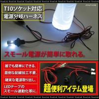 T10 ウェッジ球 LED 電源分岐ハーネス ソケット 簡単取付 ポン付け DIY 2本  ポジショ...