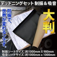 ◆制振シート(1000mm x 980mm)&       吸音シート(1000mm x 1000m...