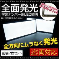 字光式 ナンバー 電球式照明器具 専用プレート 全面発光 LED 2枚セット 12V 24V   軽...