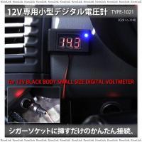 デジタル電圧計/バッテリーチェッカー 12V車用  デジタル表示 シガーソケット用 ボルテージメータ...