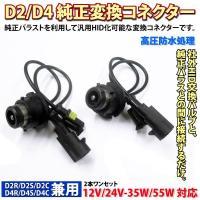 D2/D4 HID/部品 純正バラスト 変換コネクター  防水 35W/55W 12V/24V 2本...