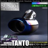 タント/タントカスタム LA600S LA610S マフラーカッター チタン焼入れ色調  高級SUS...