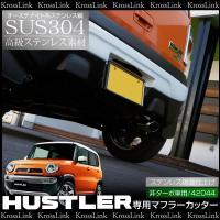 スズキ ハスラー MR31S マフラーカッター オーバル SUS304/高級ステンレス 鏡面  非タ...