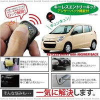 ◆集中ドアロック付きで  キーレス機能のないお車や、  キーレス機能の故障したお車に。  ◆スタンダ...