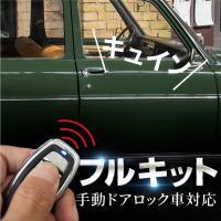 ◆集中ドアロック機能が無く  キーレス機能の無いお車や、  キーレス機能の故障したお車に!  ◆アク...