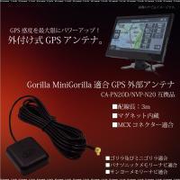 ゴリラ・ミニゴリラ対応外付け式GPSアンテナの登場です。 電波干渉を受けづらく受信し易い位置に取り付...