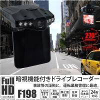 ドライブレコーダー 液晶モニター HD 高画質暗視機能 駐車監視 上書き式 車載カメラ 常時録画27...