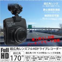 超広角170&F2.0レンズ仕様フルHDドライブレコーダー/209  明るくくっきり映る超広角170...