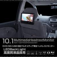 ヘッドレストモニター DVD内蔵 10.1インチ CD/SD/USB対応 スピーカー内蔵  ブラケッ...