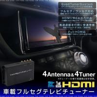 車載TVチューナーの決定版!4つのアンテナとチューナーで今までに無い高画質と安定受信を可能とした高性...
