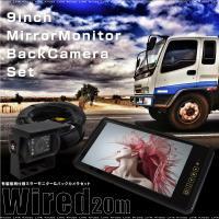 バックミラーモニター 9インチ バックカメラ セット 20m専用配線付属 24V  ルームミラーモニ...