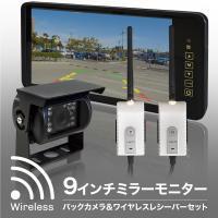 バックミラーモニター 9インチ バックカメラ セット ワイヤレスキット 24V  ルームミラーモニタ...