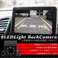 バックカメラ ガイドライン有り CCD 防水 高画質 36面画素 暗視機能 LEDライト  小型 軽...