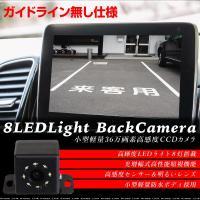 バックカメラ ガイドライン無し CCD 防水 高画質 36面画素 暗視機能 LEDライト  小型 軽...