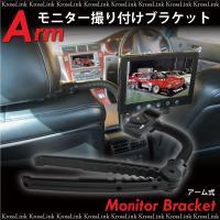 モニター ブラケット 汎用 アーム式 オンダッシュモニター/ヘッドレスト固定  角度調整/リアモニタ...