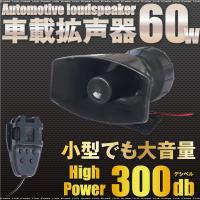 イベント車や集会、レジャーに重宝する60W300dBの車載拡声器です!  ハンドマイク部分には5種類...