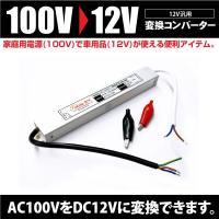コンバーター AC100 →DC12V ACDCコンバーター 直流安定化電源 変換器  カー用品/L...