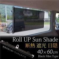 サンシェード 車 ロールアップ ブラックフィルム 40×60cm 遮光 断熱 UVカット  取り外し...
