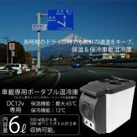 車載 冷蔵庫 保温庫 6L 軽量1.8k 保冷温庫 小型 ポータブル シガー電源 12V  ミニ冷蔵...