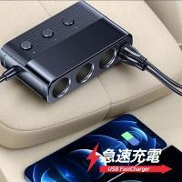 シガーソケット 4連 USB 2ポート/スマホ 充電/増設 車載用充電器 12V/24V/ USB充...