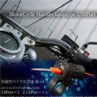 バイク用 USB ポート 充電/チャージ 2ポート/1A/2.1A/急速充電/防滴仕様/ ツーリング...