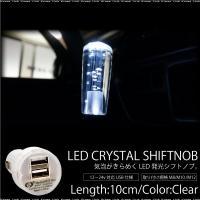 シフトノブ MT LED 気泡入り/光るクリスタルシフトノブ/10cm/ホワイト/ 汎用/12V/カ...