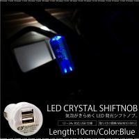 シフトノブ MT LED 気泡入り/光るクリスタルシフトノブ/10cm/ブルー/ 汎用/12V/カー...