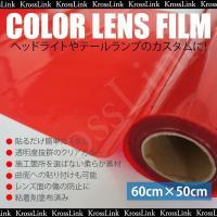 幅60cm×長さ50cmサイズのレンズ用フィルム。 厚さはなんと約0.2ミリ!薄いです!  クリアフ...