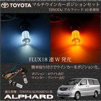 アルファード 10系 前期/後期 対応 マルチウインカーポジションキット/LED/FLUX/  ポジ...