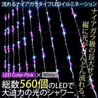 イルミネーション ナイアガラ 流れる ホワイト/ピンク LED 560球 防水  配線色 クリア/ブ...