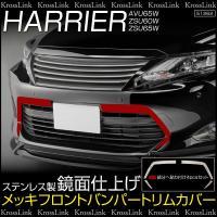 ハリアー 60系 メッキ フロントバンパー トリムカバー 4pcs 3D曲面加工 ZSU60W/65...