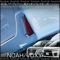 ヴォクシー 80系 メッキ リフレクター ガーニッシュ ABS樹脂製 2pcs パーツ  エアロガー...
