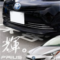 プリウス 50系 新型 プリウス フロントグリル ガーニッシュ 3PCS ステンレス/ メッキ ロア...