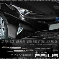 プリウス 50系 メッキ フロントグリル ガーニッシュ 4pcs 鏡面 ステンレス製  インテリジェ...