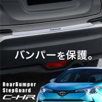 トヨタ C-HR リアバンパー ステップガード ヘアライン仕上げ ステンレス製 1pcs  CHR ...