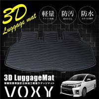 ヴォクシー 80系 ラバー マット ラゲッジマット 3D 立体成型 PE素材 防水 軽量  トランク...