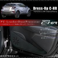 トヨタ C-HR インナードアプロテクター 傷防止 ブラック PUレザー シボ加工  CHR フロン...