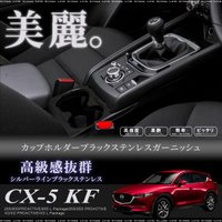 マツダ CX-5 KF系専用 ドリンクホルダー ガーニッシュ 鏡面ブラック加工 簡単取付 カップホル...