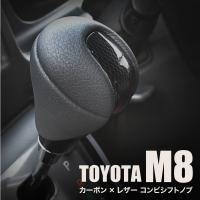 シフトノブ トヨタ AT 汎用/M8 カーボン/ブラックレザー シャフト径/8mm   シャフト径8...