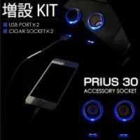 プリウスユーザーの皆様お待たせ致しました! 30系 プリウス 前期/後期 用 USB/シガーソケット...