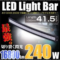 LEDライトバー 最強/ド迫力 240W 16800LM CREE/XBD×80基 1082mm/4...