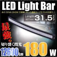 LEDライトバー 最強/ド迫力 180W 12600LM CREE/XBD×60基 801mm/31...