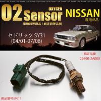 日産?セドリック SY31 用 O2センサー 22690-2A000燃費向上/エラーランプ解除/車検...