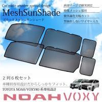 TOYOTA VOXY/80系専用設計メッシュサンシェード  商品説明  *取付簡単で断熱、目隠し効...