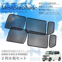 HONDA N-BOX系専用設計メッシュサンシェード  商品説明  *取付簡単で断熱、目隠し効果抜群...