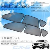 MAZDA CX-5系専用設計メッシュサンシェード  商品説明  *取付簡単で断熱、目隠し効果抜群の...