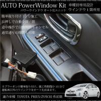 運転席以外のウインドウを自動的に全開閉できるように なる後付オートウインドウ化キット。  車種別専用...