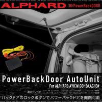 アルファード 30系 バックドア オート化 ユニット パワーバックドア装備車  ドアロック/ドア開閉...