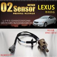 レクサス LEXUS O2センサー 89465-30730GS GS430 GS350 GS460 ...